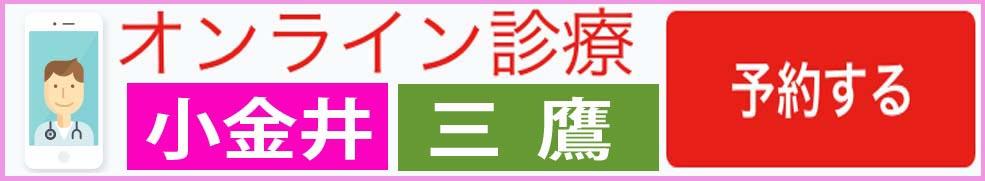 オンライン診療小金井・三鷹