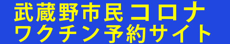 吉祥寺ワクチン接種予約ページ