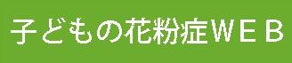 子どもの花粉症ウェブサイト